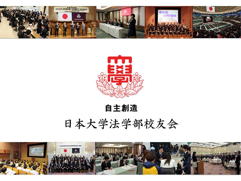 日本大学法学部校友会