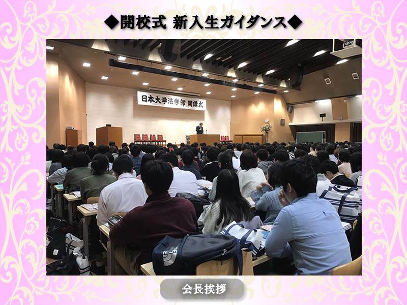 開校式 新入生ガイダンス